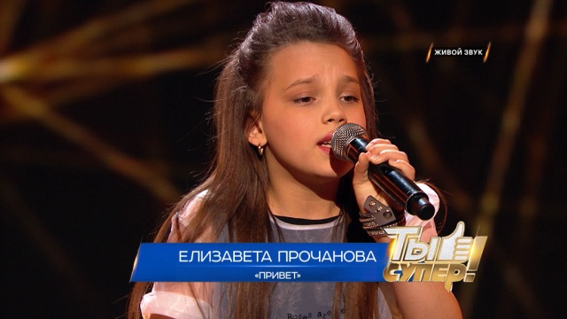 «Ты супер!»: Елизавета Прочанова, 11лет, Алтайский край. «Привет»