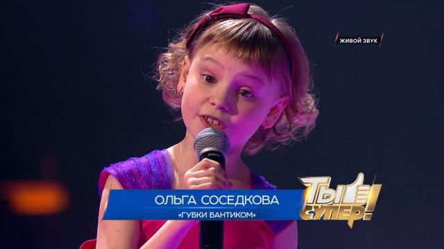 «Ты супер!»: Ольга Соседкова, 8лет, г.Клин. «Губки бантиком»