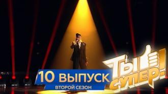 Выпуск №10.Выпуск №10.НТВ.Ru: новости, видео, программы телеканала НТВ