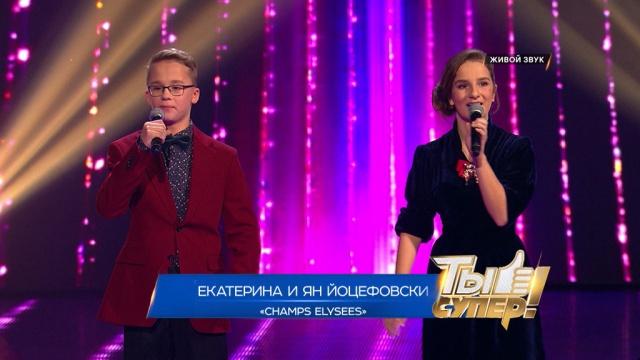 «Ты супер!»: Катя иЯн Йоцефовски, 12лет, Германия. «Champs Elysees»