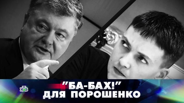 «Ба-бах! для Порошенко».«Ба-бах! для Порошенко».НТВ.Ru: новости, видео, программы телеканала НТВ