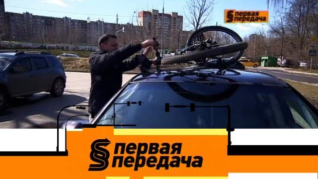 Выпуск от 15апреля 2018года.Правила перевозки велосипеда, затянувшийся ремонт сломанного мотора и опасности на парковке супермаркета.НТВ.Ru: новости, видео, программы телеканала НТВ