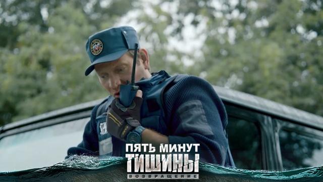 Новые серии захватывающего сериала «Пять минут тишины»— спонедельника на НТВ.НТВ.Ru: новости, видео, программы телеканала НТВ