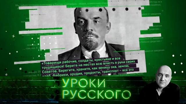 Выпуск от 20 апреля 2018 года.Урок №22: 1917 раз о Ленине.НТВ.Ru: новости, видео, программы телеканала НТВ