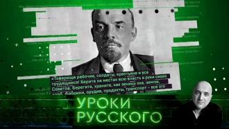 «Захар Прилепин. Уроки русского». Урок №22