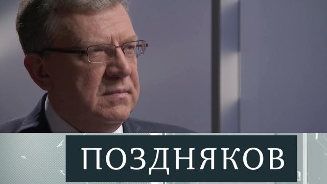 Алексей Кудрин.Алексей Кудрин.НТВ.Ru: новости, видео, программы телеканала НТВ