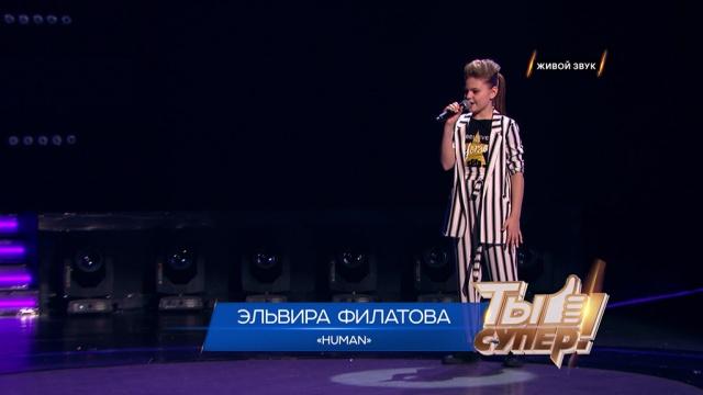 «Ты супер!»: Эльвира Филатова, 11лет, Архангельская область. «Human»
