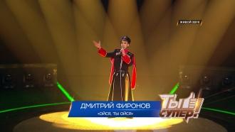 «Ты супер!»: Дмитрий Фиронов, 16лет, Краснодарский край. «Ойся, ты ойся»