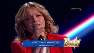 «Ты супер!»: Кристина Фирсова, 18лет, Кемеровская область. «Пьяное солнце»
