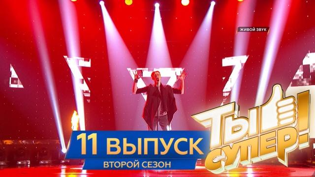 Выпуск №11.Выпуск №11.НТВ.Ru: новости, видео, программы телеканала НТВ