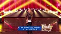 «Ты супер!»: Снежана Гордеенко, 10лет, Белоруссия. «Косив Ясь конюшину»