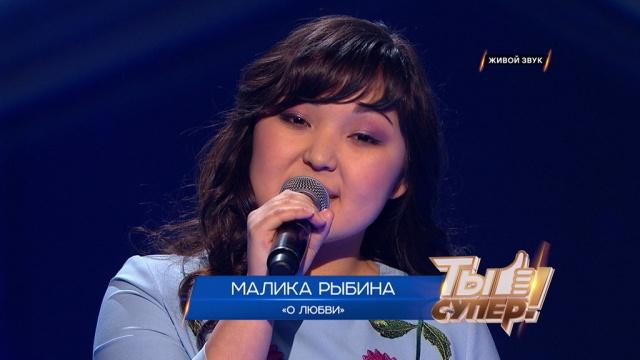 «Ты супер!»: Малика Рыбина, 15лет, Хакасия. «О любви»