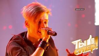 Дал огня! Артём из Латвии замахнулся на Depeche Mode ивосхитил всех невероятной экспрессией