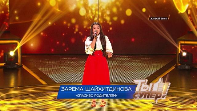 «Ты супер!»: Зарема Шайхитдинова, 15лет, Башкирия. «Спасибо родителям»