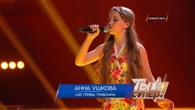 «Ты супер!»: Анна Ушкова, 12лет, г.<nobr>Санкт-Петербург</nobr>. «Ой, грибы, грибочки»