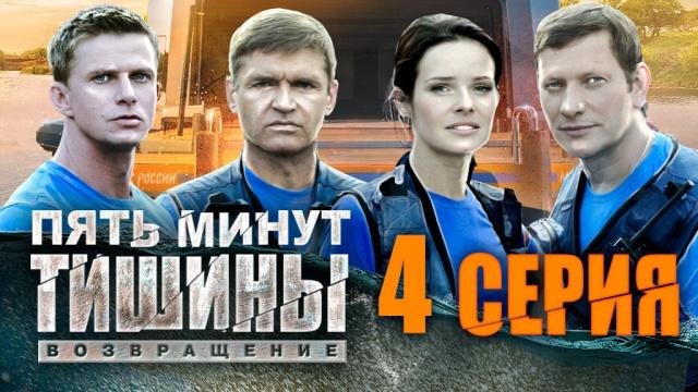 Остросюжетный сериал «Пять минут тишины».НТВ.Ru: новости, видео, программы телеканала НТВ