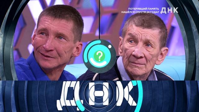 «Потерявший память нашелся спустя 24 года?».«Потерявший память нашелся спустя 24 года?».НТВ.Ru: новости, видео, программы телеканала НТВ