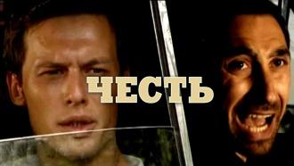«Честь».«Честь».НТВ.Ru: новости, видео, программы телеканала НТВ