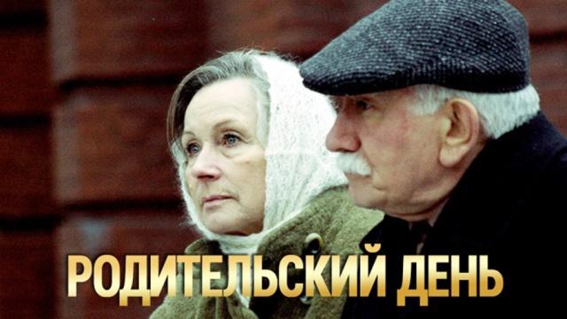 «Родительский день».«Родительский день».НТВ.Ru: новости, видео, программы телеканала НТВ