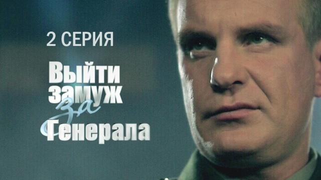 «Выйти замуж за генерала». 2-я серия.2-я серия.НТВ.Ru: новости, видео, программы телеканала НТВ