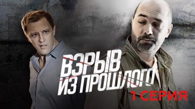 Остросюжетный фильм «Взрыв из прошлого».НТВ.Ru: новости, видео, программы телеканала НТВ