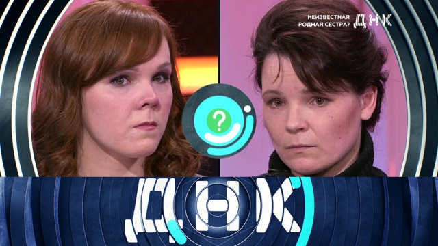 «Неизвестная родная сестра?».«Неизвестная родная сестра?».НТВ.Ru: новости, видео, программы телеканала НТВ