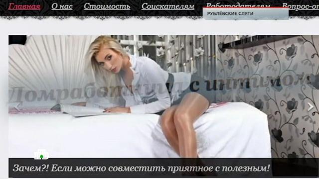 «Рублёвские слуги».«Рублёвские слуги».НТВ.Ru: новости, видео, программы телеканала НТВ