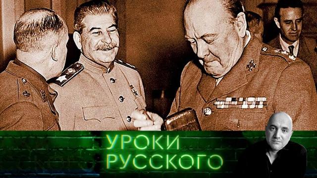 Выпуск от 28 апреля 2018 года.Урок №23: Невероятные злоключения британцев в России.НТВ.Ru: новости, видео, программы телеканала НТВ