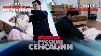 «Целитель. Новые испытания».«Целитель. Новые испытания».НТВ.Ru: новости, видео, программы телеканала НТВ