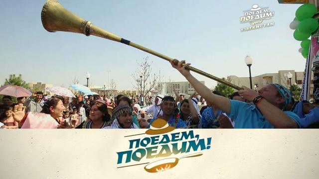 Выпуск от 30апреля 2018 года.Узбекистан: праздник Навруз, колоритный базар и настоящий сумаляк.НТВ.Ru: новости, видео, программы телеканала НТВ