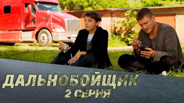 Фильм «Дальнобойщик». 2-я серия.кино.НТВ.Ru: новости, видео, программы телеканала НТВ