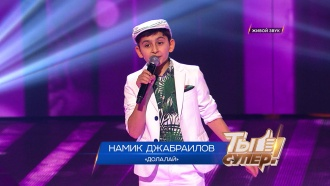 «Ты супер!»: Намик Джабраилов, 12лет, Азербайджан. «Долалай»