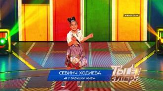 «Ты супер!»: Севинч Ходиева, 11лет, Узбекистан. «Я убабушки живу»