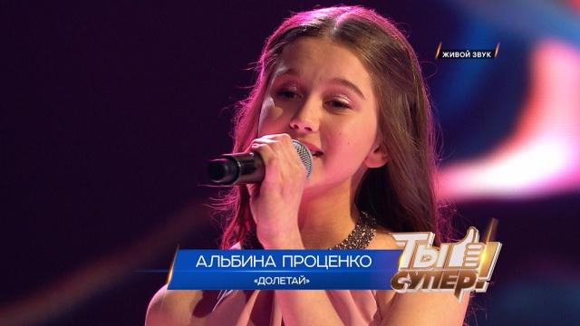 «Ты супер!»: Альбина Проценко, 14лет, г.Хабаровск. «Долетай»