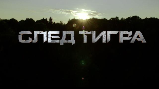 «След тигра».«След тигра».НТВ.Ru: новости, видео, программы телеканала НТВ