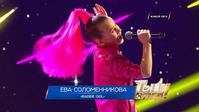 «Ты супер!»: Ева Соломенникова, 9лет, г.Новосибирск. «Barbie Girl»