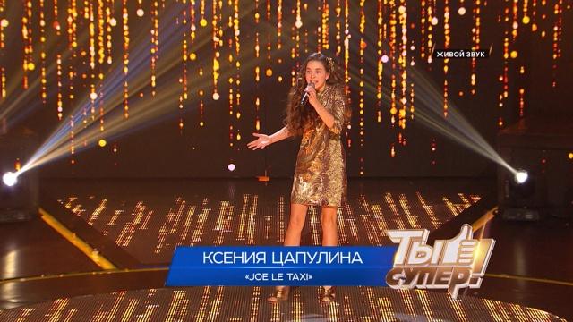 «Ты супер!»: Ксения Цапулина, 13лет, г.<nobr>Санкт-Петербург</nobr>. «JoeLe Taxi»