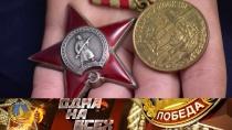 Награды Победы: медаль «За оборону Москвы».НТВ.Ru: новости, видео, программы телеканала НТВ