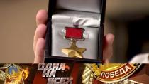 Награды Победы: медаль «Золотая звезда».НТВ.Ru: новости, видео, программы телеканала НТВ