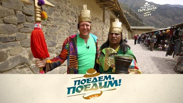 Выпуск от 5мая 2018года.Перу: высокогорная железная дорога, традиционная флейта, легенды озера Титикака исальчипапас.НТВ.Ru: новости, видео, программы телеканала НТВ
