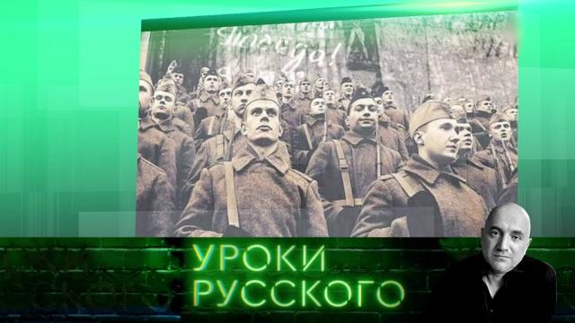 Выпуск от 4мая 2018года.Урок №24: 1941–1945. День, который приближали как могли…НТВ.Ru: новости, видео, программы телеканала НТВ
