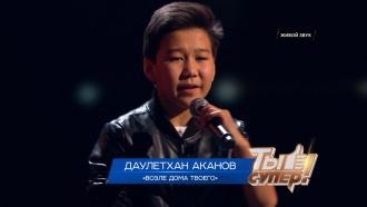«Ты супер!»: Даулетхан Аканов, 13лет, Казахстан. «Возле дома твоего»