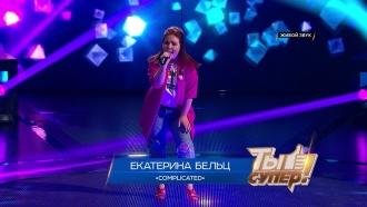 «Ты супер!»: Екатерина Бельц, 17лет, Волгоградская область. «Complicated»