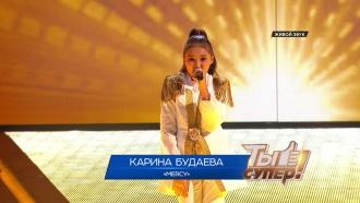 «Ты супер!»: Карина Будаева, 11лет, г.Челябинск. «Mercy»
