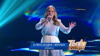 «Ты супер!»: Александра Черных, 13лет, Ленинградская область. «Корабли»
