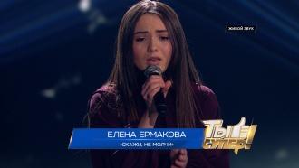 «Ты супер!»: Елена Ермакова, 16лет, Биробиджан. «Скажи, не молчи»