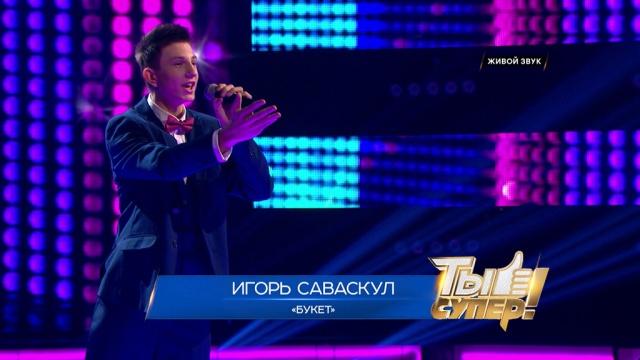 «Ты супер!»: Игорь Саваскул, 15лет, Сахалинская область. «Букет»
