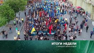 «Итоги недели» сИрадой Зейналовой. 6мая 2018года
