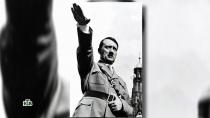 Фильм пятый.Фильм пятый. «Неизвестный Гитлер. Личный доклад для Сталина».НТВ.Ru: новости, видео, программы телеканала НТВ