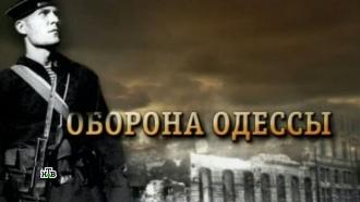 «Оборона Одессы».«Оборона Одессы».НТВ.Ru: новости, видео, программы телеканала НТВ